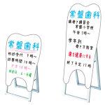 ポップルスタンド看板 シルエット 歯形 大 ホワイト (PPSKSL45x90K-DEN-W)