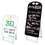 ポップルスタンド看板 シルエット メガネ形 大 ホワイト (PPSKSL45x90K-GLS-W)