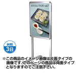 屋外用オープンパネルメッセージスタンド(防水パックシート付) 規格:A2 両面 (BOPMSA2R)