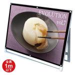 化粧ビス式ポスター用スタンド看板 A0ヨコ ロータイプ 片面ブラック (PSSK-A0YLKB)
