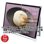 化粧ビス式ポスター用スタンド看板 A0ヨコ ロータイプ 片面ホワイト (PSSK-A0YLKW)
