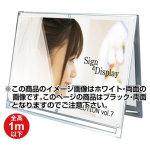 化粧ビス式ポスター用スタンド看板 A0ヨコ ロータイプ 両面ブラック (PSSK-A0YLRB)