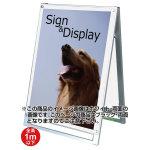 化粧ビス式ポスター用スタンド看板 A1ロータイプ 両面 ブラック (PSSK-A1LRB)