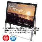 化粧ビス式ポスター用スタンド看板 A1ヨコ 片面 ホワイト (PSSK-A1YKW)