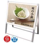 化粧ビス式ポスター用スタンド看板 A1ヨコ 両面 ホワイト (PSSK-A1YRW)