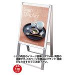 化粧ビス式ポスター用スタンド看板 A2 規格:両面(タテ) ブラック (PSSK-A2RB)