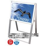 化粧ビス式ポスター用スタンド看板 A2 規格:両面(ヨコ) ブラック (PSSK-A2YRB)