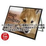 化粧ビス式ポスター用スタンド看板 B0ヨコ ロータイプ 片面ホワイト (PSSK-B0YLKW)