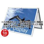 化粧ビス式ポスター用スタンド看板 B0ヨコ ロータイプ 両面ブラック (PSSK-B0YLRB)