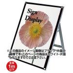 化粧ビス式ポスター用スタンド看板 B1 ロータイプ 片面ホワイト (PSSK-B1LKW)