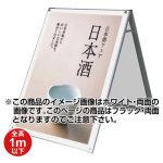 化粧ビス式ポスター用スタンド看板 B1 ロータイプ 両面ブラック (PSSK-B1LRB)
