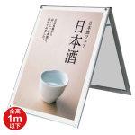 化粧ビス式ポスター用スタンド看板 B1 ロータイプ 両面ホワイト (PSSK-B1LRW)