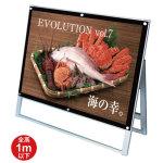 化粧ビス式ポスター用スタンド看板 B1ヨコ ロータイプ 片面ブラック (PSSK-B1YLKB)