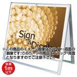 化粧ビス式ポスター用スタンド看板 B1ヨコ ロータイプ 両面ブラック (PSSK-B1YLRB)