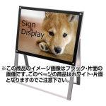化粧ビス式ポスター用スタンド看板 B2ヨコ 片面 ホワイト (PSSK-B2YKW)