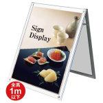 ポスター用スタンド看板セパレートポケット 屋内用 規格:B1ロウ 両面 ホワイト (PSSKSP-B1LRW)