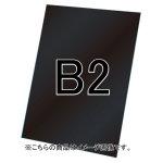 バリウススタンド看板オプション ブラックボード3mm サイズ:B2 (VASKOP-BBB2)