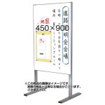 ホワイトボードメッセージスタンド 規格:450×900 片面 (WMS450X900K)