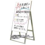 アルミ製ホワイトボードスタンド看板 規格:450×900 片面 (WSK450X900K)