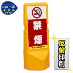 テトラスタンド120 禁煙 両面 (反射出力) SMオリジナルデザイン