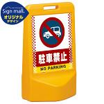 テトラスタンド80 ドット柄 駐車禁止 (車マーク) 片面 (通常出力) SMオリジナルデザイン