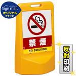テトラスタンド80 禁煙 片面 (反射出力) SMオリジナルデザイン
