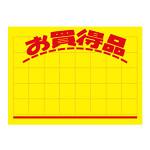 11-1132 黄ポスター 大 お買得品