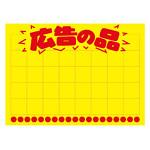 11-1134 黄ポスター 大 広告の品