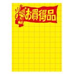 黄ポスター 11-1786 お買得品