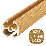 タペストリーバー(φ20) F20-60 ケヤキ