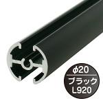 タペストリーバー(φ20) F20-90 ブラック