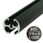 タペストリーバー(φ20) F20-120 ブラック