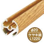 タペストリーバー(φ20) F20-120 ケヤキ
