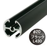 タペストリーバー(φ20) F20-A2 ブラック