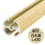 タペストリーバー(φ20) F20-A2 白木