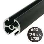 タペストリーバー(φ20) F20-B1 ブラック