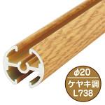 タペストリーバー(φ20) F20-B1 ケヤキ