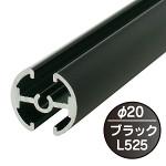 タペストリーバー(φ20) F20-B2 ブラック