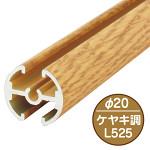 タペストリーバー(φ20) F20-B2 ケヤキ
