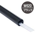 H型パイプMk-II W620 ブラック 中芯付