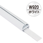 H型パイプMk-II W920 ホワイト  中芯付