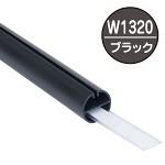 H型パイプMk-II W1320 ブラック中芯付