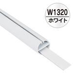 H型パイプMk-II W1320 ホワイト中芯付