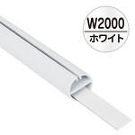 H型パイプMk-II W2000 ホワイト中芯付