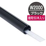 H型パイプMk-II 徳用W2000 ブラック 中芯付 50本入