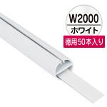 H型パイプMk-II 徳用W2000 ホワイト 中芯付 50本入