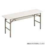 折りたたみテーブル (W1500/D450) 白