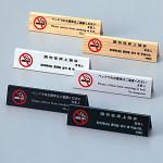 山型ベッド禁煙サイン HG-12 ブラック