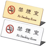 L型禁煙室サイン HG-27 ゴールド