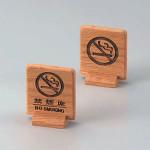 T型禁煙席 両面 SI-68N ナラ 禁煙マーク+禁煙席